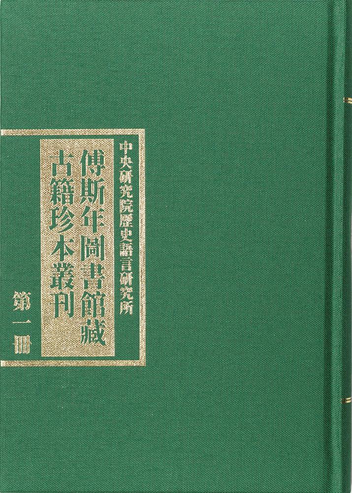 傅斯年圖書館藏古籍珍本叢刊
