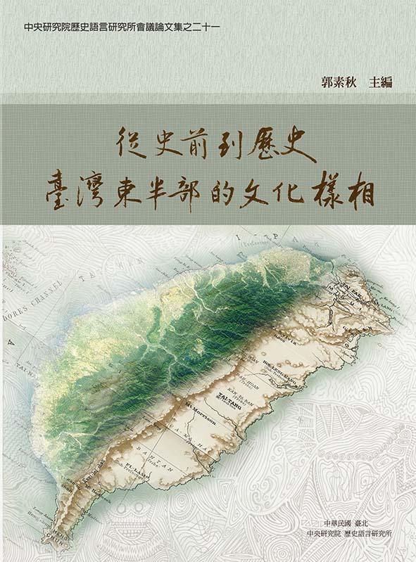 從史前到歷史 臺灣東半部的文化樣相