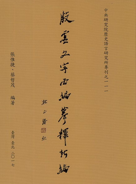 New Reproductions and Annotations of Fascicle Three of Inscriptions from the Yin Ruins
